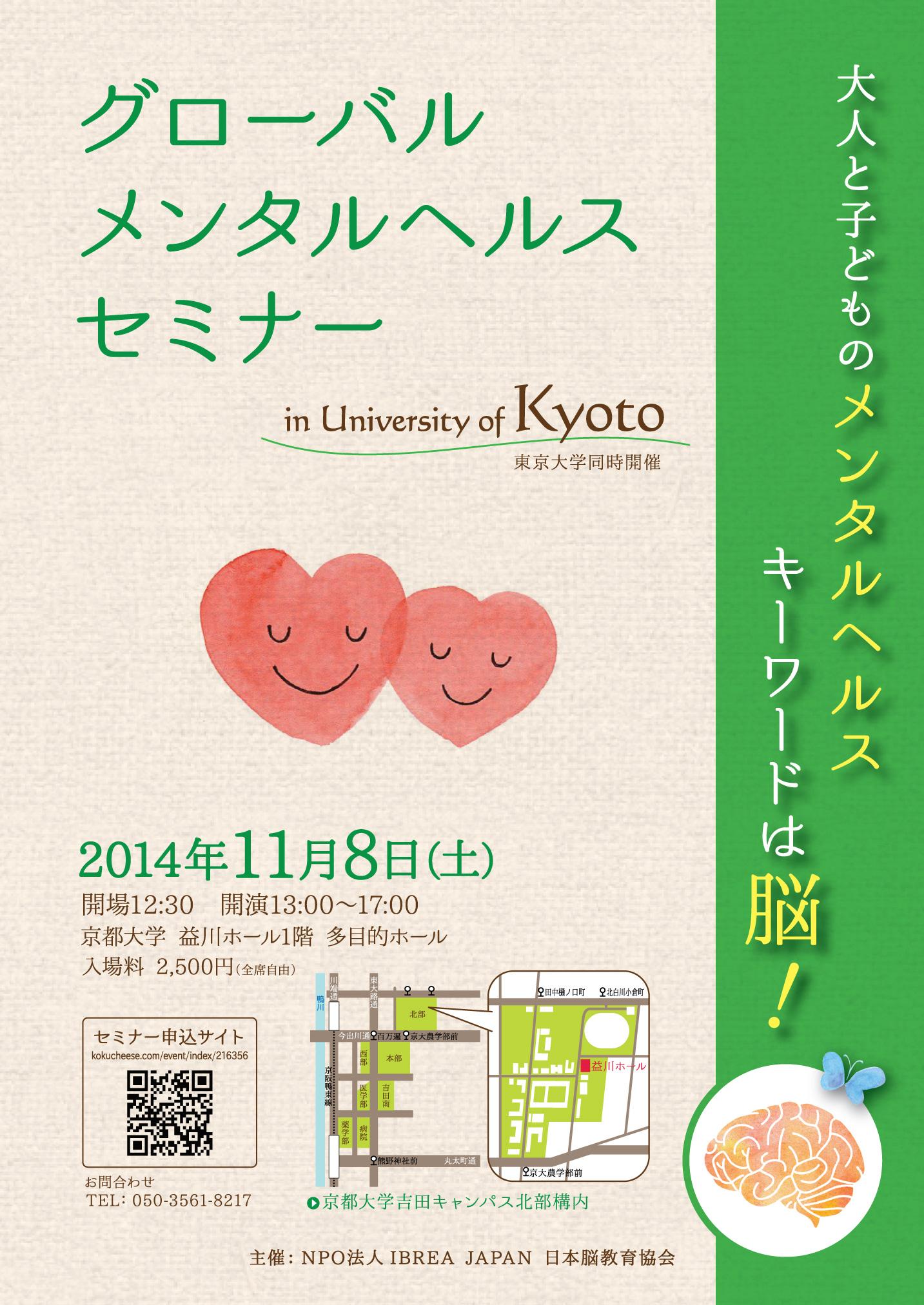 20141108kyoto_GMHseminar_flyer_omo