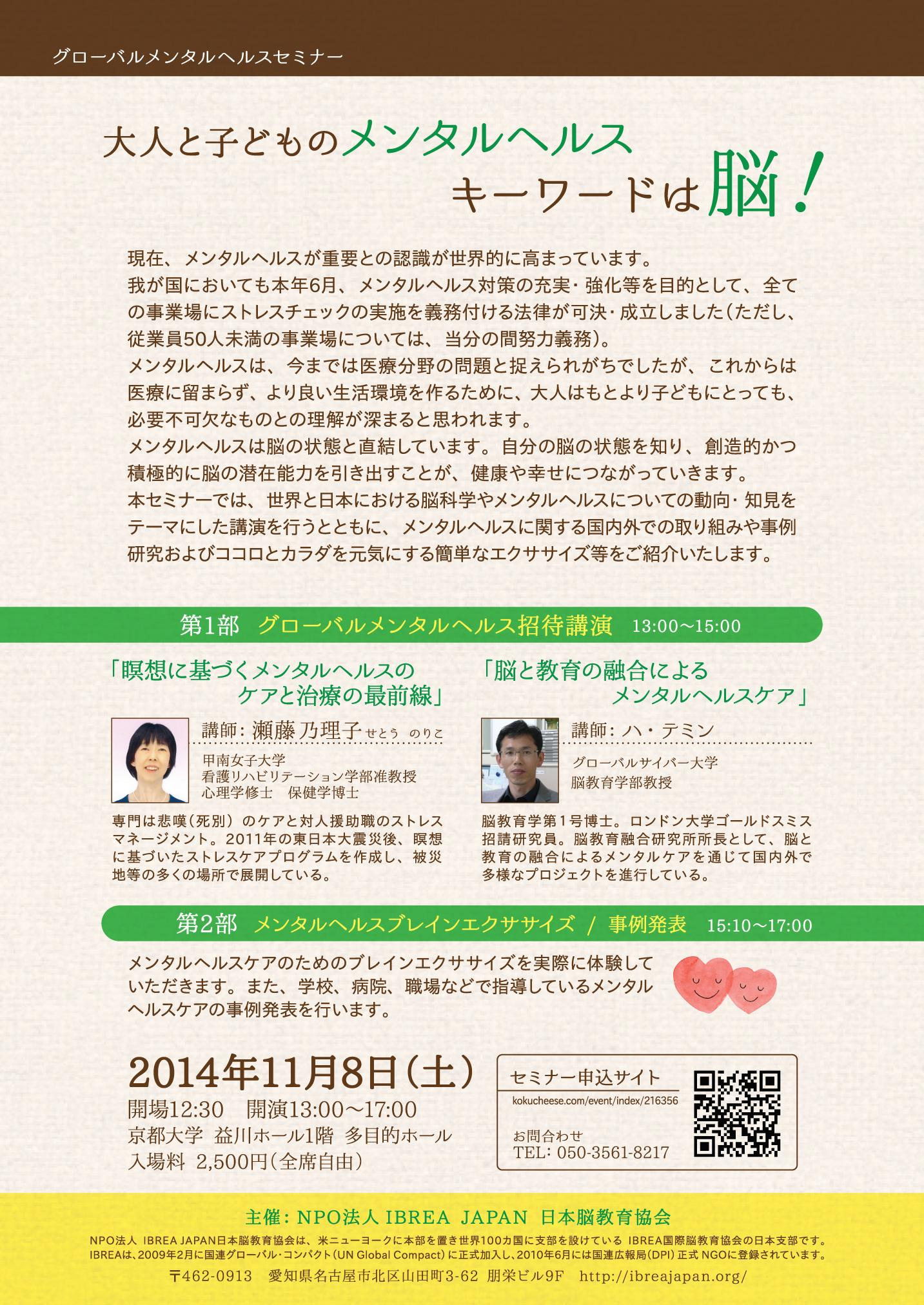 20141108kyoto_GMHseminar_flyer_ura