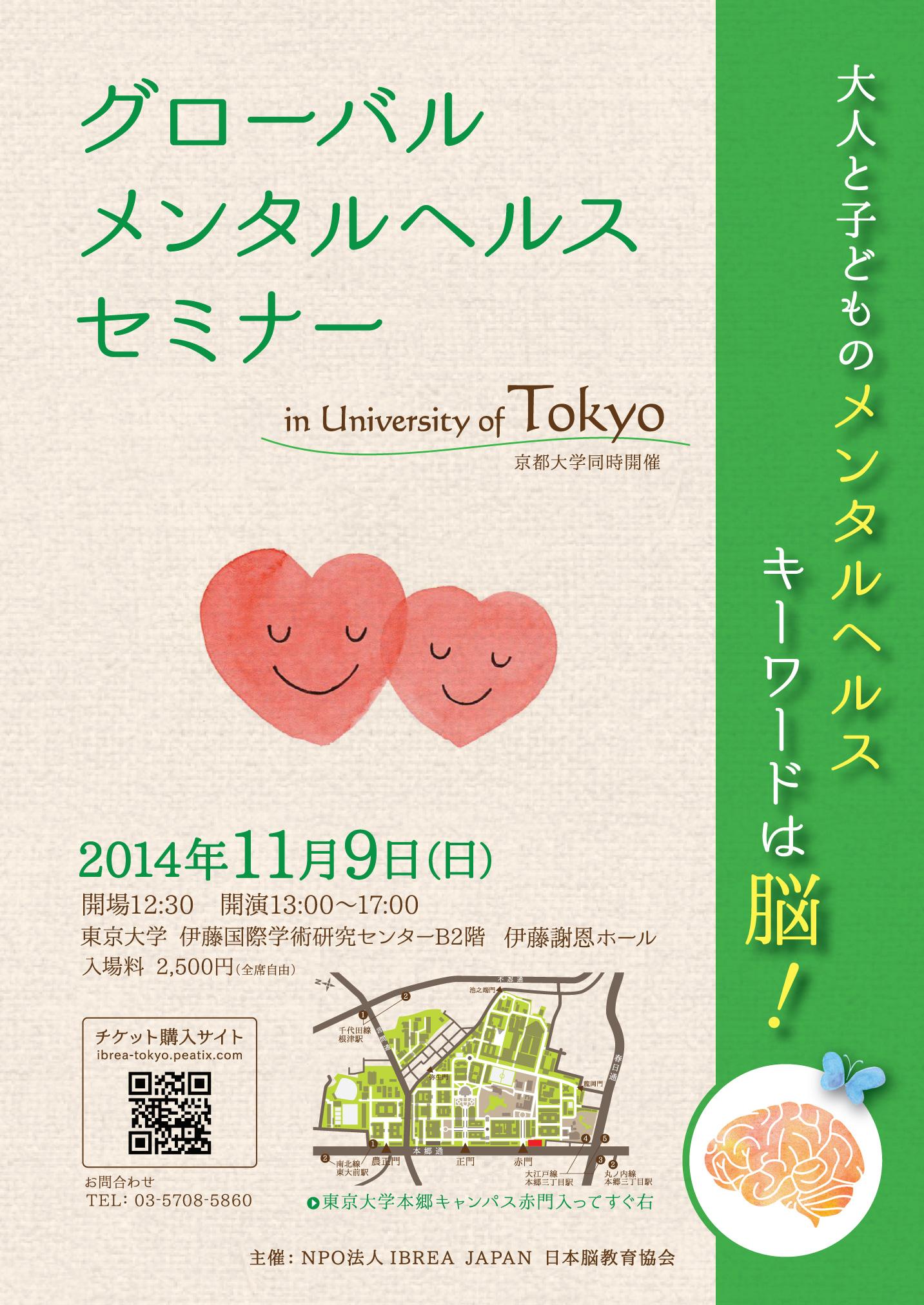 20141109tokyo_GMHseminar_flyer_omo