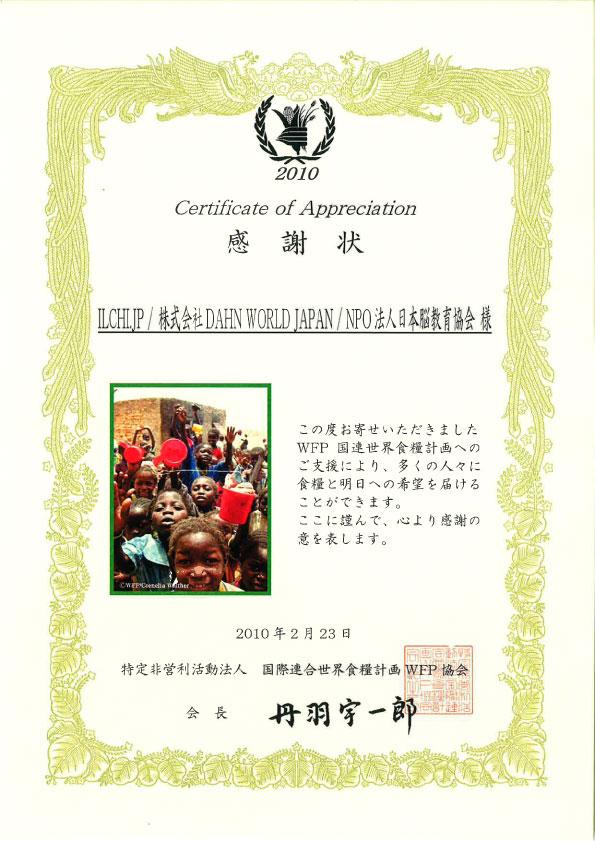 WFPより感謝状を頂きました。